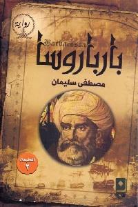 276 - تحميل كتاب بارباروسا - رواية pdf لـ مصطفى سليمان