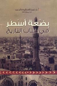 297 - تحميل كتاب بضعة أسطر في كتاب التاريخ pdf لـ د. عبد العظيم الديب