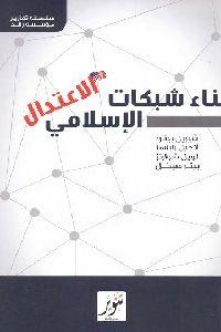 306 200x300 - تحميل كتاب بناء شبكات الإعتدال الإسلامي pdf لـ شيريل بينارد وأخرون
