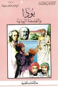 308 - تحميل كتاب بوذا والفلسفة البوذية pdf  لـ الشيخ كامل عويضة