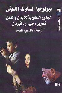 318 200x300 - تحميل كتاب بيولوجيا السلوك الديني : الجذور التطورية للإيمان والدين pdf