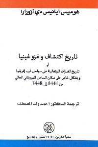 321 - تحميل كتاب تاريخ اكتشاف وغزو غينيا pdf لـ غوميس أيانيس دي آزورارا