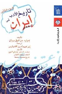 323 - تحميل كتاب تاريخ الأدب في إيران (ثلاث أجزاء ) pdf لـ إدوارد براون