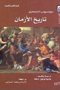 324 200x300 - تحميل كتاب تاريخ الأزمان pdf لـ ديونيسيوس التلمحري