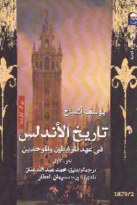 326 200x300 - تحميل كتاب تاريخ الأندلس في عهد المرابطين والموحدين (جزئين) pdf لـ يوسف أشباخ