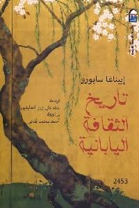 328 - تحميل كتاب تاريخ الثقافة اليابانية pdf لـ إييناغا سابورو