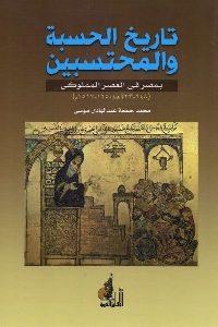 332 200x300 - تحميل كتاب تاريخ الحسبة والمحتسبين بمصر في العصر المملوكي pdf