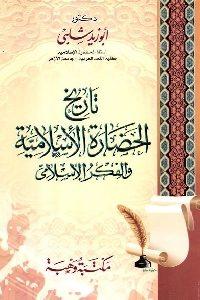 333 200x300 - تحميل كتاب تاريخ الحضارة الإسلامية والفكر الإسلامي pdf لـ د. أبو زيد شلبي