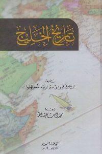 335 200x300 - تحميل كتاب تاريخ الخليج pdf لـ لفتنانت كولونيل سير أرنولد ت. ويلسون