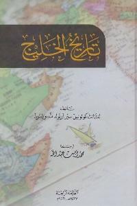 335 - تحميل كتاب تاريخ الخليج pdf لـ لفتنانت كولونيل سير أرنولد ت. ويلسون