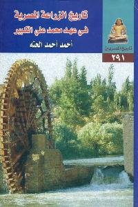 337 - تحميل كتاب تاريخ الزراعة المصرية في عهد محمد علي الكبير pdf لـ أحمد أحمد الحته