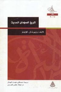 338 - تحميل كتاب تاريخ السودان الحديث pdf لـ روبرت أو . كولينز