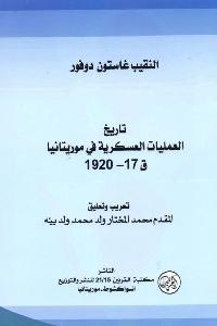 341 - تحميل كتاب تاريخ العمليات العسكرية في موريتانيا ق17-1920 pdf لـ النقيب غاستون دوفور