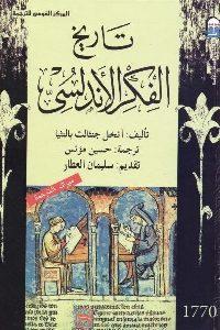 342 200x300 - تحميل كتاب تاريخ الفكر الأندلسي pdf لـ أنخل جنثالث بالنثيا
