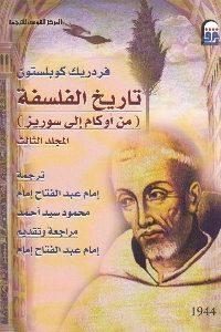 347 200x300 - تحميل كتاب تاريخ الفلسفة من أوكام إلى سوريز pdf لـ فردريك كوبلستون