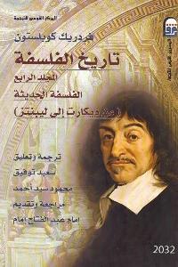 348 - تحميل كتاب تاريخ الفلسفة من ديكارت إلى ليبنتز pdf لـ فريدريك كوبلستون