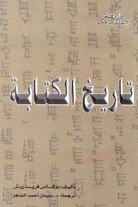 350 200x300 - تحميل كتاب تاريخ الكتابة pdf لـ يوهانس فريدريش