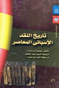 351 - تحميل كتاب تاريخ النقد الإسباني المعاصر pdf لـ إيميليا دي ثوليتا