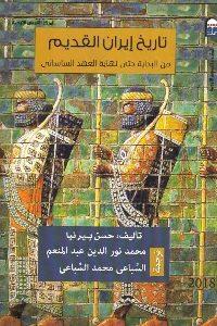352 200x300 - تحميل كتاب تاريخ إيران القديم : من البداية حتى نهاية العهد الساساني pdf لـ حسن بيرنيا