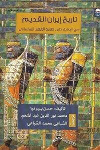352 - تحميل كتاب تاريخ إيران القديم : من البداية حتى نهاية العهد الساساني pdf لـ حسن بيرنيا