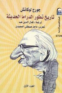353 200x300 - تحميل كتاب تاريخ تطور الدراما الحديثة - جزئين pdf لـ جورج لوكاتش
