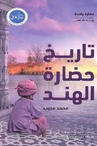 354 - تحميل كتاب تاريخ حضارة الهند pdf لـ محمد مجيب