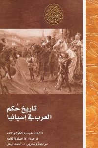 355 200x300 - تحميل كتاب تاريخ حكم العرب في إسبانيا pdf لـ خوسيه أنطونيو كنده