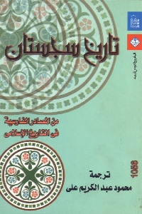 356 - تحميل كتاب تاريخ سجستان من المصادر الفارسية في التاريخ الإسلامي pdf