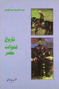 357 200x300 - تحميل كتاب تاريخ فتوات مصر ومعاركهم الدامية pdf لـ سيد صديق عبد الفتاح