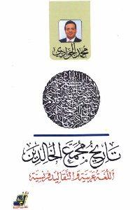 358 200x300 - تحميل كتاب تاريخ مجمع الخالدين pdf لـ محمد الجوادي