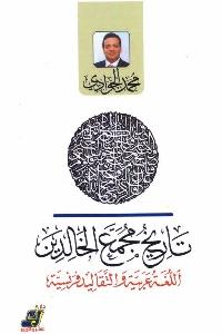 358 - تحميل كتاب تاريخ مجمع الخالدين pdf لـ محمد الجوادي