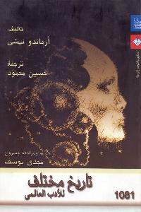 360 - تحميل كتاب تاريخ مختلف للأدب العالمي pdf لـ أرماندو نيشي