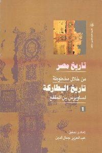 362 200x300 - تحميل كتاب تاريخ مصر من خلال مخطوطة تاريخ البطاركة ( 10 أجزاء) pdf لـ ساوريس بن المقفع