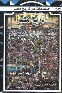 363 200x300 - تحميل كتاب تاريخ مصر من عصر مينا إلى ثورة 25 يناير 2011 م pdf لـ كريمة حسن الديب