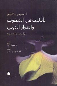 364 200x300 - تحميل كتاب تأملات في التصوف والحوار الديني pdf لـ د. جوزيبي سكاتولين