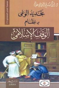 367 200x300 - تحميل كتاب تجديد الوعي بنظام الوقف الإسلامي pdf لـ د. إبراهيم البيومي غانم