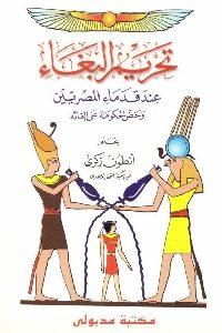 368 200x300 - تحميل كتاب تحريم البغاء عند قدماء المصريين pdf لـ أنطون زكري