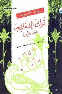 369 200x300 - تحميل كتاب تراث الإسلام (جزئين) pdf لـ مجموعة من الباحثين