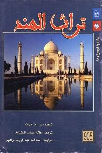370 - تحميل كتاب تراث الهند pdf لـ ج. ت. جارات