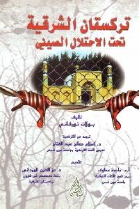 372 - تحميل كتاب تركستان الشرقية تحت الاحتلال الصيني pdf لـ بولات تورفاني