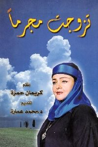 374 200x300 - تحميل كتاب تزوجت مجرما pdf لـ كريمان حمزة