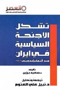 376 200x300 - تحميل كتاب تشكل الأجنحة السياسية في إيران منذ الثمانينات حتى 1997 pdf لـ د. سعيد برزين