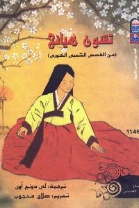 377 200x300 - تحميل كتاب تشون هيانج (من القصص الشعبي الكوري) pdf