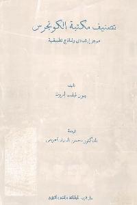 379 - تحميل كتاب تصنيف مكتبة الكونجرس pdf لـ جون فيليب إمروث