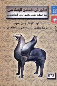 382 1 - تحميل كتاب تطور فن المعادن الإسلامي pdf لـ أولكر أرغين صوى