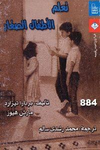 385 200x300 - تحميل كتاب تعلم الأطفال الصغار pdf لـ بربارا تيزارد و مارتن هيوز