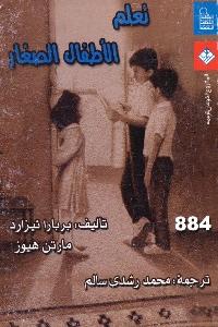 385 - تحميل كتاب تعلم الأطفال الصغار pdf لـ بربارا تيزارد و مارتن هيوز
