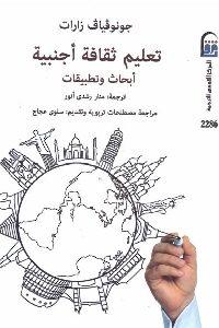386 200x300 - تحميل كتاب تعليم ثقافة أجنبية : أبحاث وتطبيقات pdf لـ جونوفياف زارات