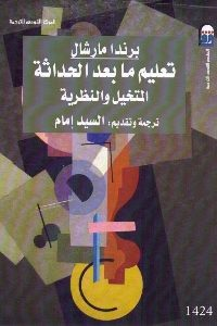 387 200x300 - تحميل كتاب تعليم ما بعد الحداثة : المتخيل والنظرية pdf لـ برندا مارشال