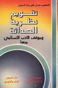 391 - تحميل كتاب تقويم نظرية الحداثة وموقف الأدب الإسلامي منها pdf لـ د. عدنان علي رضا النحوي